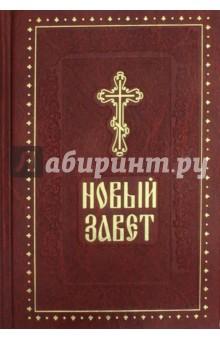 Новый Завет Господа нашего Иисуса Христа книги издательство аст библия бисероплетения