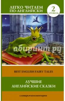 Лучшие английские сказки книги эксмо разговорный английский английские нравы и обычаи сd