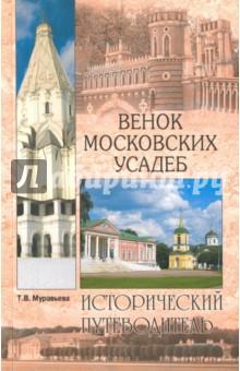 Венок московских усадеб чижков а графова е рязанские усадьбы каталог с картой расположения усадеб