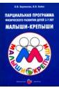 Обложка Парц. пр. физ. разв. детей 3-7лет