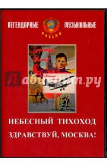 Небесный тихоход. Здравствуй, Москва! (DVD) ф г раневская старость невежество бога