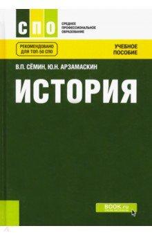 История. Учебное пособие утерянные земли россии xix–xx вв