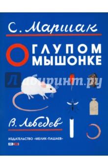 Купить О глупом мышонке, Мелик-Пашаев, Стихи и загадки для малышей