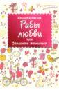 Рабы любви или Запасные женщины, Маховская Ольга Ивановна