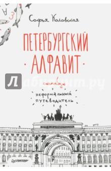 Скетчбук. Петербургский алфавит. Неформальный путеводитель