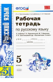 Русский язык. 5 класс. В 2-х ч. Ч. 1, 2. (комплект с электронным.