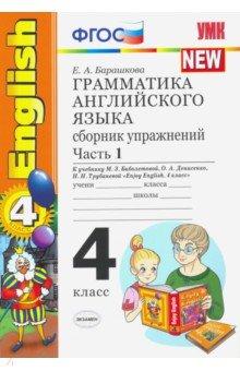 решебник по английскому языку 4 класс барашкова 1 часть