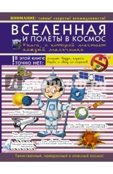 Купить Вселенная и полеты в космос. Книга, о которой мечтает каждый мальчишка, АСТ, Наука. Техника. Транспорт