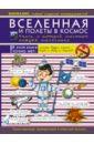 Ликсо Вячеслав Владимирович Вселенная и полеты в космос. Книга, о которой мечтает каждый мальчишка