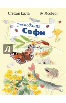 Купить Экспедиция Софи, Белая ворона / Альбус корвус, Животный и растительный мир