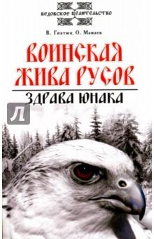 купить Воинская жива русов. Здрава юнака недорого