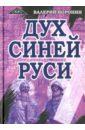 Дух Синей Руси. Роман-хроника. Трилогия, Воронин Валерий