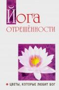 Йога отрешенности. Цветы, которые любит Бог