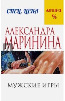 Электронная книга Мужские игры