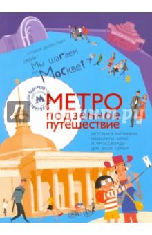 Метро: подземное путешествие