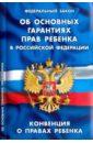 ФЗ Об основных гарантиях прав ребенка в Российской Федерации Конвенция о правах ребенка