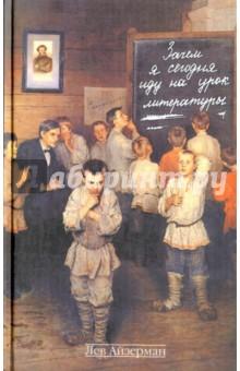 Зачем я сегодня иду на урок русской литературы