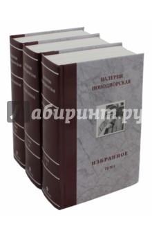 Избранное. В 3-х томах мир рабле в 3 х томах том 3