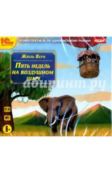 Купить Пять недель на воздушном шаре. Аудиоспектакль (CDmp3), 1С, Зарубежная литература для детей