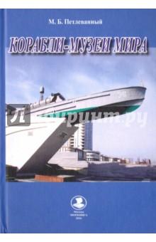 Корабли-музеи мира флаг пограничных войск россии великий новгород