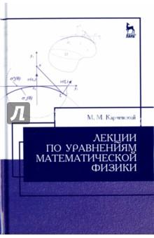 Лекции по уравнениям математической физики. Учебное пособие решение граничных задач методом разложения по неортогональным функциям