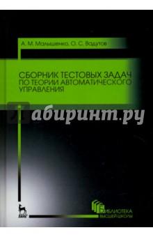 Сборник тестовых задач по теории автоматического управления. Учебное пособие