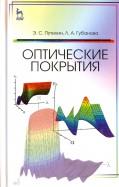 Оптические покрытия. Учебное пособие