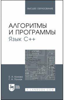 Алгоритмы и программы. Язык С++. Учебное пособие л в доровских древнегреческий язык учебное пособие