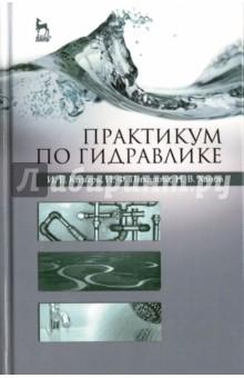 Практикум по гидравлике. Учебно-методическое пособие