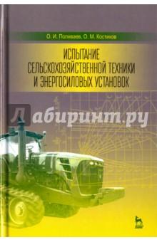 Испытание сельскохозяйственной техники и энергосиловых установок. Учебное пособие плакаты по техники безопасности где