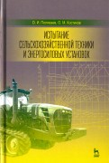 Испытание сельскохозяйственной техники и энергосиловых установок. Учебное пособие