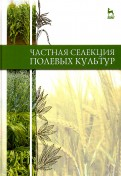 Частная селекция полевых культур. Учебник