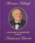 Собрание сочинений в трех томах. Том 3. Любимая Россия