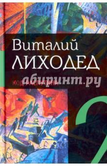 Собрание сочинений в пяти томах. Том 2. Код Распутина