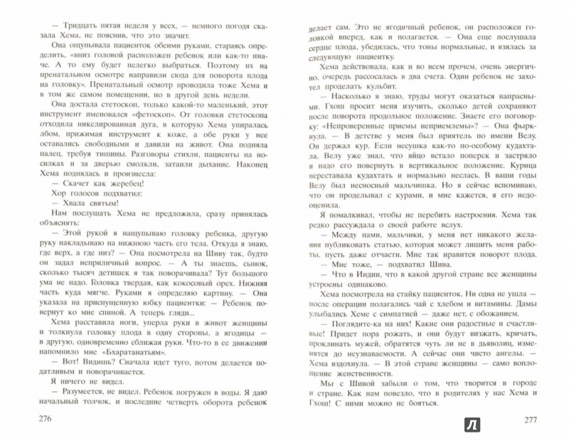 Иллюстрация 1 из 32 для Рассечение Стоуна - Абрахам Вергезе | Лабиринт - книги. Источник: Лабиринт
