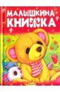 Обложка Малышкина книжка