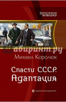 Спасти СССР 2. Адаптация игорь атаманенко кгб – цру кто сильнее