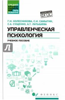 Управленческая психология. Учебное пособие