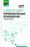 Управленческая психология. Учебное пособие. ФГОС