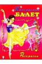 Прекрасный балет (раскраска)