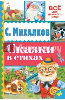 Сказки в стихах е в кухаренко в гостях у сказки комплект стендов для оформления группы детского сада
