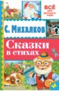 Михалков Сергей Владимирович Сказки в стихах цена и фото