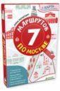 Обложка 7 маршрутов по Москве