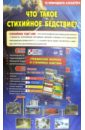 Комплект плакатов Гражданская оборона и стихийные бедствия анастасия акулова элементаль стихийное бедствие