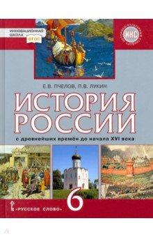 История россии 6 класс учебник