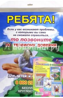 Комплект плакатов. За жизнь в ответе!. ФГОС комплект плакатов с методическим сопровождением русские народные игрушки фгос