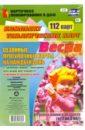 Небыкова Ольга Николаевна Сезонные прогулочные карты. Весна. Группа раннего возраста (от 2 до 3 лет). ФГОС ДО