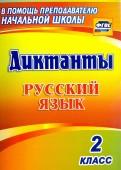 Русский язык. 2 класс. Диктанты. ФГОС