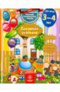 Домашняя академия. Сборник развивающих заданий. Для детей 3-4 лет