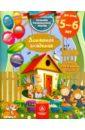 Домашняя академия. Сборник развивающих заданий. Для детей 5-6 лет